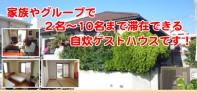 宿泊ゲストハウス カミセド