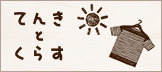 日本気象「てんきとくらす」