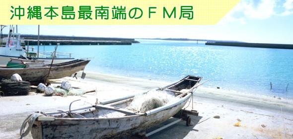 FMたまんは、沖縄本島の最南端コミュニティFM放送局です。ローカルな地域情報を地元のボランティアDJが日替わりで130名近く関わっております。沖縄方言や琉球民謡のスタジオ生放送が楽しめるコミュニティ放送局です。