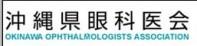 沖縄県眼科医会のホームページです