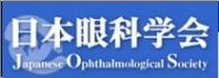 日本眼科学会のホームページです