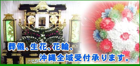 沖縄県 那覇市 を拠点とするかいなん花輪では、葬儀 生花 花輪 散骨 海洋葬 改葬 バルーン一切を全て自社で施行するため、格安にて沖縄全域で承ります。葬儀全般、御会葬用品・会葬礼状、造花スタンド、式典全般、祭壇設営、生花、花輪、ディスプレイなどを取り扱い、また沖縄の美しい海で散骨する海洋葬も開始致しました。地域社会との繋がりを大切に、時代に求められる「心のサービス慶弔儀式」 をご提案ご提供させて頂きたいと存じます。 急な葬儀でも安心なかいなん花輪へお任せください。