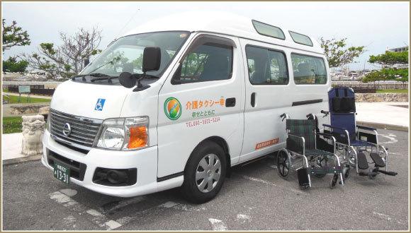 沖縄県全域で活動しております介護タクシー幸では、介護用の移動手段としてお気軽にご利用できるサービスを行っております。車椅子に乗ったままでもスムーズに乗り降りができ自由に移動することができる介護サポートを提供致します。移動の際のご用命に介護タクシー幸をご利用ください。