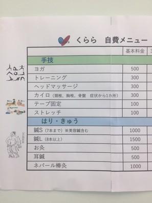 ■鍼灸治療■