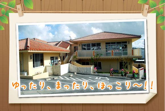 ピノキオ保育所。沖縄県宜野湾市にある保育園です。