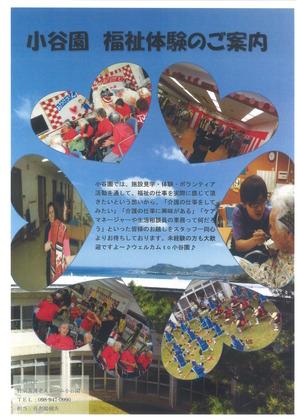 日本航空さんから「すずらんの花」贈呈がありました!