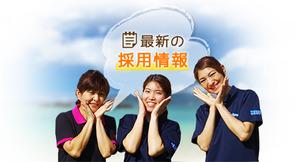 喜寿会スタッフ採用WEBサイト