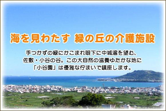 社会福祉法人 喜寿会 小谷園は、沖縄県南城市佐敷字小谷にあります。特別養護老人ホーム・デイサービスセンター・グループホーム・ショートステイ・訪問介護センターを運営しております。 お気軽にご連絡下さい。