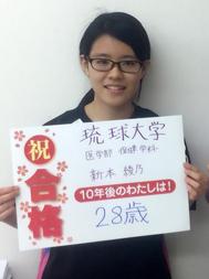 ⚫︎琉球大学 医学部 保険学科⚫︎   新本 綾乃さん(那覇国際高校)  私は1年生の7月頃にこの塾に入りました。当時,学校の授業についていけず,とりあえず塾に入れば何とかなるだろうくらいの気持ちでした。塾に入って最低限,授業はサボらずにすべて出席することを心に留めて頑張っていきました。それからは,成績も順調に上がっていき,第一志望の琉球大学保健学科に合格することができました。 私の体験から言えることは,勉強をやるべき時には真剣に勉強に取り組むことです。当たり前のことですが,学校や塾の授業にはすべて参加すること。単語テストや定期テストには本気で取り組むこと。それだけでいいと思います。勉強と遊びのメリハリをつけることが大切だと感じました。 最後に,中学校から今まで教えて下さったSTEPの先生方,本当にありがとうございました。高校に行きたくない,大学に行きたくないとかネガティブな発言しかしない私に真剣に教えてくれる塾は他には無いと思います。STEPに入って良かったです。