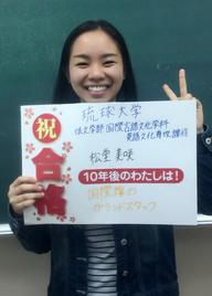 ⚫︎琉球大学 法文学部⚫︎   松堂 美咲さん(那覇国際高校)