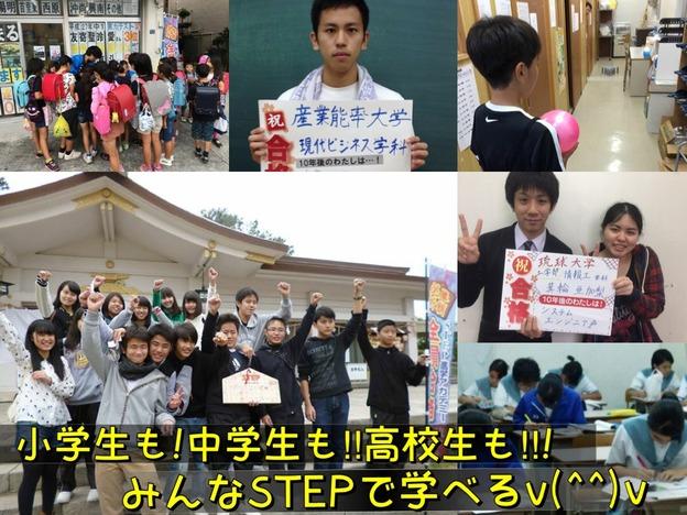 STEP進学アカデミーは、沖縄県内にあり、小・中学生から高校生まで通う、沖縄の超一流の先生方が受験のサポートをいたします。現役で大学合格を狙うなら、あなたの学校から近くて安いSTEP進学アカデミーへ!