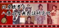 比屋根孝子八重山古典民謡研究所 (公式)
