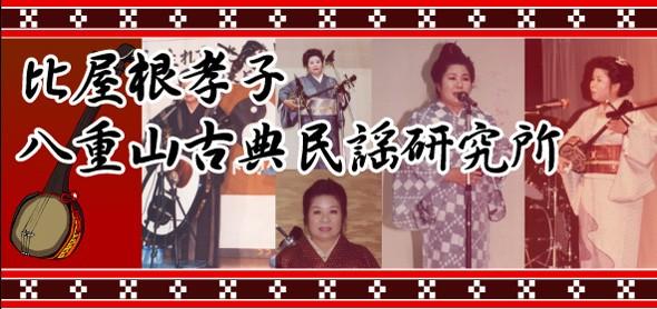 比屋根孝子八重山古典民謡研究所では、糸満の潮平にて、各個人レベルに合わせた少人数で古典民謡を練習し、毎年12月に開催されるやみかち歌三線踊いに向け練習していきます。沖縄の三線を使用し、チャリティーやリサイタルなど随時イベントに向け楽しみながら練習していきます。一緒に三線の素晴らしさを分かち合いましょう!