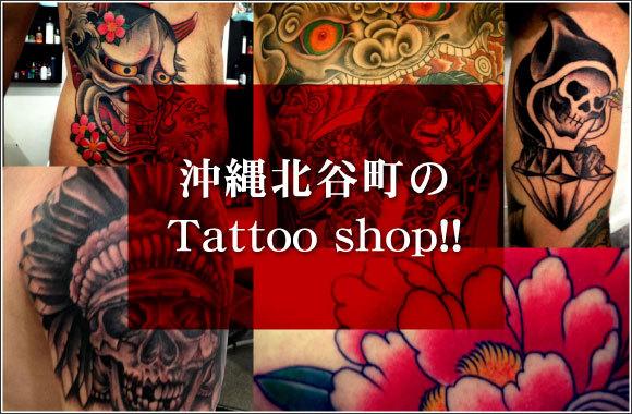 沖縄県北谷町に所在する刺青・タトゥーショップのドラゴンタトゥー dragon tatoo です。和彫り、ワンポイントを主に対応致します。タトゥーの相談も受けており、オリジナル画もデザイン致しますのでお気軽にご相談下さい。衛生管理も万全ですので、タトゥーをお考えでしたら是非一度見学・相談・打合せにご来店下さい。