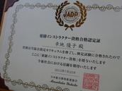 日本能力開発推進協会(JADP)認定