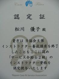 公益財団法人「日本ケアフィット共育機構」認定 (2014・4/1~) ※旧名称はNPO(特定非営利活動)法人 日本ケアーフィットサービス協会東京事務局