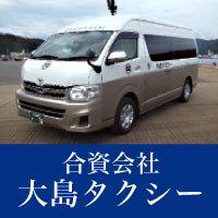 合資会社 大島タクシー -鹿児島県奄美大島-