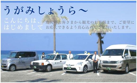 大島タクシーHPをご覧いただき、ありがとうございます。合資会社大島タクシーは、鹿児島県の奄美大島にあり、奄美のお客様から観光のお客様にもご要望にお応えできるよう真心込めてご案内いたします。奄美へお越しの際は是非大島タクシーをご利用ください。今後とも大島タクシーをよろしくお願いします。