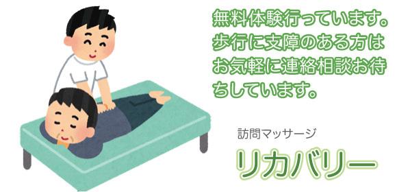 出張マッサージのことなら沖縄県うるま市にあるリカバリーへお気軽にご相談下さい。あんまマッサージ指圧師がご自宅や施設に訪問して行うサービスをご提供しております。無料体験も行っております。
