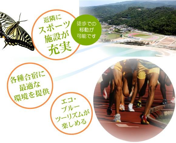 沖縄県国頭村半地にある国頭かりゆし荘は、スポーツ合宿へ特化した合宿向けの宿泊施設となっております。近隣のスポーツ施設へ徒歩で移動が出来るため、各種合宿に最適な環境になっております。 施設の造りが合宿向けに作られていますが、別館ではご家族でも近隣の自然環境に触れながらのんびりとした空間をお過ごし頂けます。 近くに本島一高い与那覇岳、比地大滝が有りトレッキング、遊歩道散策も楽しめます。マイナスイオンたっぷりの森と青い海、川がすぐそこにあります。