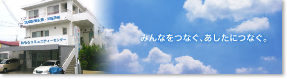 那覇市安里地区・泊地区での琉球新報ご用命は当販売所まで!那覇・高良地区の受け付けも承ります。