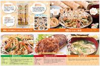 かりゆし製麩様  沖縄県外の消費者の方々にも「麩」の魅力を存分に感じて頂けるレシピチラシです。 各メニュー撮影から実施させて頂いたこだわりのチラシです。