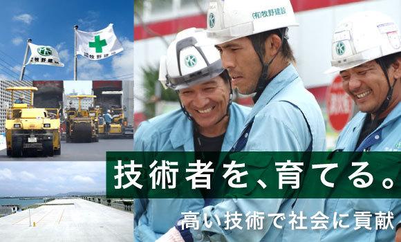 沖縄県内で舗装専門の工事を行なっております。沖縄県舗装業協会会員・沖縄県中小建設業協会会員。