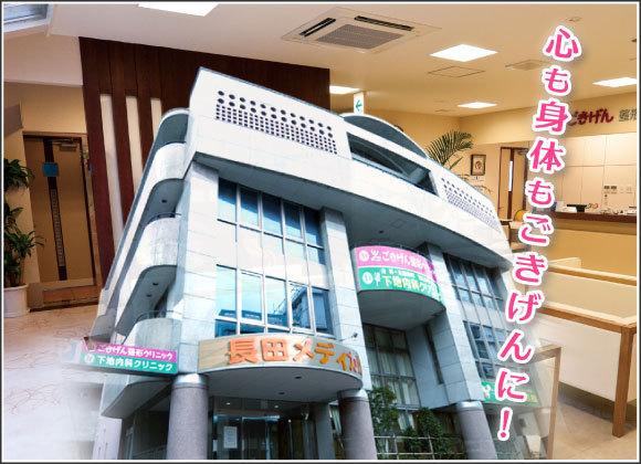 ごきげん整形クリニックのホームページへようこそ! 那覇市長田で整形外科、リウマチ科、リハビリテーション科の診療を行っているクリニックです。