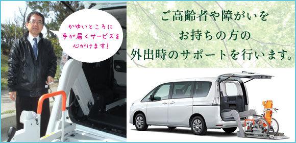 沖縄の外出支援サービスよへな。ご高齢者や障がいをお持ちの方の外出時のサポートを行います。介護、タクシー、送迎、観光、障害者、高齢者、沖縄県糸満市の介護タクシー。