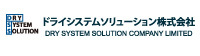 ドライシステムソリューション株式会社(DSS)