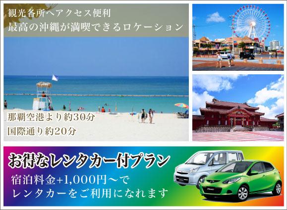 レインボーテラスは、沖縄県宜野湾市宇地泊にあるウィークリー・マンスリーマンションです。格安レンタカーセットプランもございます。