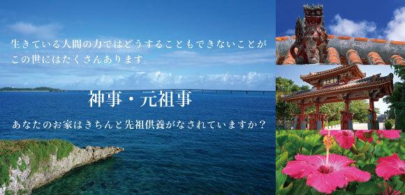 ユタに見てもらいたい、相談したい、拝みのことで聞きたい等、沖縄では古くからユタに判断をとってもらう事があります。法事に関する相談、占いなど、お気軽にご相談ください。