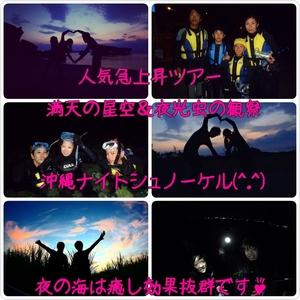 沖縄の夜も夜光虫観察&海遊び