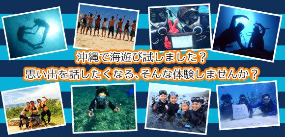 沖縄で体験ダイビング&シュノーケル&夜光虫ナイトヒーリング&FUNダイビングのマリンスポーツのツアーは大人気アクションカメラゴープロ撮影のsimpleにお任せ下さい♪ 青の洞窟早朝体験ダイビング、シュノーケルツアー含め1日5組限定!! 沖縄で数少ない1グループにスタッフ貸し切り店舗。 青の洞窟ポイントをはじめ沖縄での体験ダイビング、シュノーケル、ナイトシュノーケル、ファンダイビングでプライベート時間を満喫♪ ツアー中の思い出写真も無料でプレゼント♪ 初心者の方~リピーターさんが多いショップです!! 現在口コミ242件♬ シンプルマリンサービスで行う青の洞窟をはじめ沖縄での体験ダイビング、シュノーケル、ナイトシュノーケル、ファンダイビングツアーはスタッフ貸し切りなので卒業旅行、家族旅行、カップルさん、新婚旅行、社員旅行、女子旅、男旅、そして一人旅行でゆっくりしたい方にオススメ人気のツアーとなっています♬ simple marine serviceは沖縄本島中部に位置する読谷村を拠点に絶賛活動中!! 冬季限定格安キャンペーン沖縄体験ダイビングメニュー¥10000→電話予約で¥6500。若者に大人気アクションカメラのgopro撮影!水中で撮った写真も無料でプレゼント♪#ゴープロのある生活。2017年3月31日まで! 青の洞窟シュノーケル¥3000沖縄熱帯魚シュノーケル¥3000青の洞窟体験ダイビング¥6500沖縄熱帯魚と体験ダイビング¥6500シュノーケル&体験ダイビングセットコース9000¥沖縄ナイトシュノーケル4000¥FUNダイビング8000~¥全ツアー無料で写真付き!!