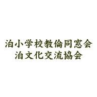 泊小学校教倫同窓会・泊文化交流協会