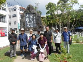 東インド艦隊司令長官のペルリが日本との開国交渉の前に1853年に琉球へ来航したのを記念して建てられた。ペルリは泊港から上陸後首里王府の抵抗を押し切って、首里城を訪問した。記念碑の銘板には「琉球人の繁栄を祈り且つ琉球人とアメリカ人とが常に友人たらんことを望む1853年6月6日 大美御殿における招宴席上のペルリ提督挨拶」とある。 記念碑の前で2日目の参加者の皆さんと記念写真。
