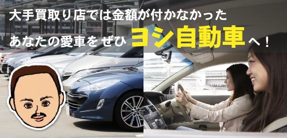 車修理や車買取依頼を沖縄・八重瀬町でお考えなら、ヨシ自動車にご依頼ください。定期点検や整備、車検や板金塗装などの車修理を行っております。