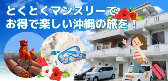 沖縄県沖縄市にある、ウィークリー・マンスリーマンションです。ペンション替わりに宿泊も可能です。