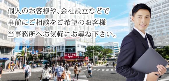 那覇市役所、沖縄県庁へ徒歩5分、県庁前駅から徒歩1の事務所です。 市民・県民・国民のご要望に真摯に取り組んでいます。