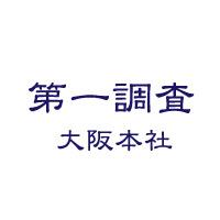 第一調査  大阪本社   大阪府公安委員会  届出番号(第62191853号)