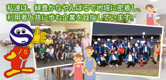 私達、住マイル福祉工場では障がい者就労支援を中心に、地域の皆様と緑豊かなやんばるで利用者と共に歩む企業を目指しています。施設内の工場では点字ブロックを製造し、主に沖縄県内の歩道等に使われています。