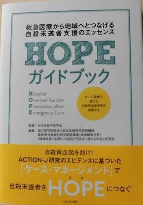 HOPEガイドブック