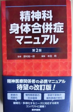 著者名:大田 光泰・他監 判・ページ数:B5判・385頁 出版社:医学書院 本体価格:14,000円