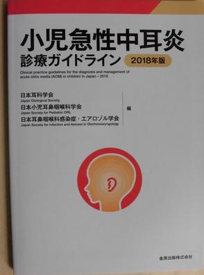 小児急性中耳炎診療ガイドライン 2018