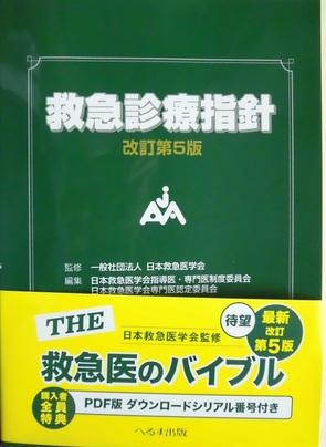 著者名:森田 明夫・編 判・ページ数:A4変形判・211頁 出版社:メジカルビュー社 本体価格:11,000円