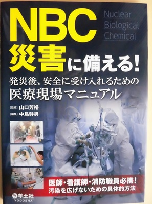NBC災害に備える