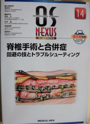 OS NEXUS 14 脊椎手術と合併症