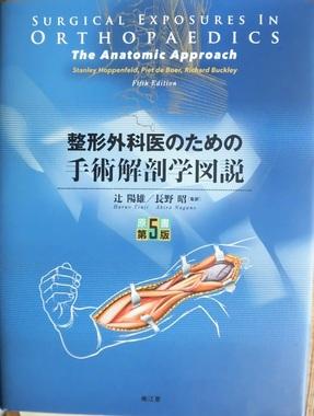 整形外科医のための手術解剖学図説 5版