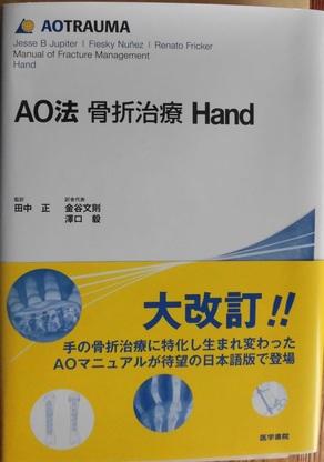 AO法 骨折治療Hand