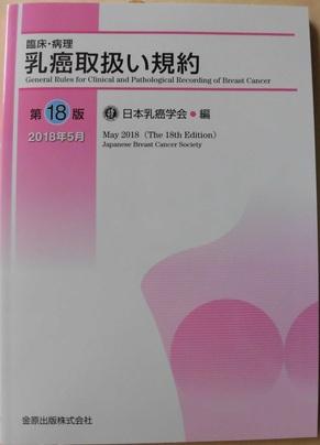乳癌取扱い規約 18版